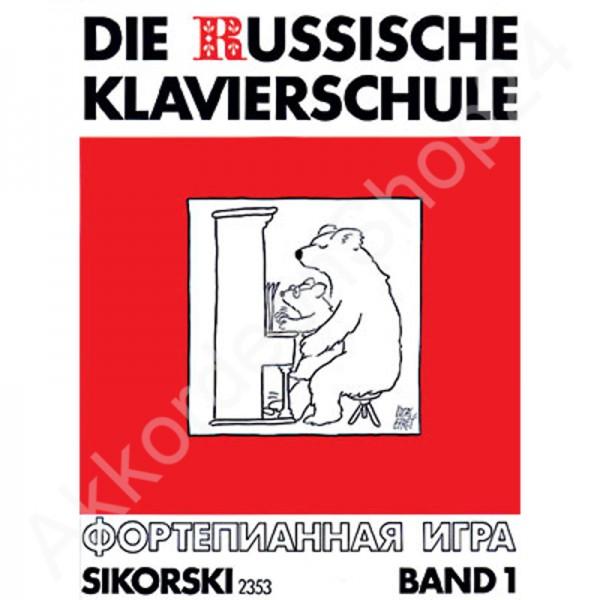 Die Russische Klavierschule Band 1