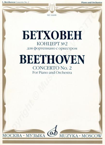 Beethoven L. Konzert Nr 2 für Klavier mit Orchester. Übertragung für zwei Klaviere